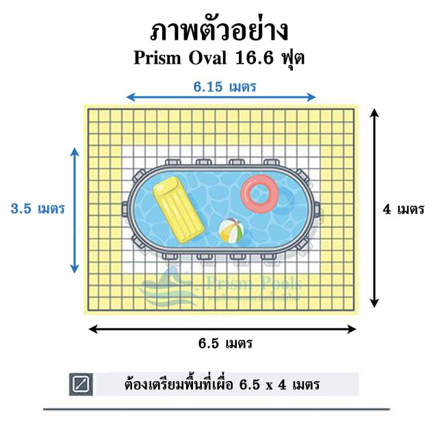 เตรียมพื้นที่ Prism Oval 16.6 ฟุต