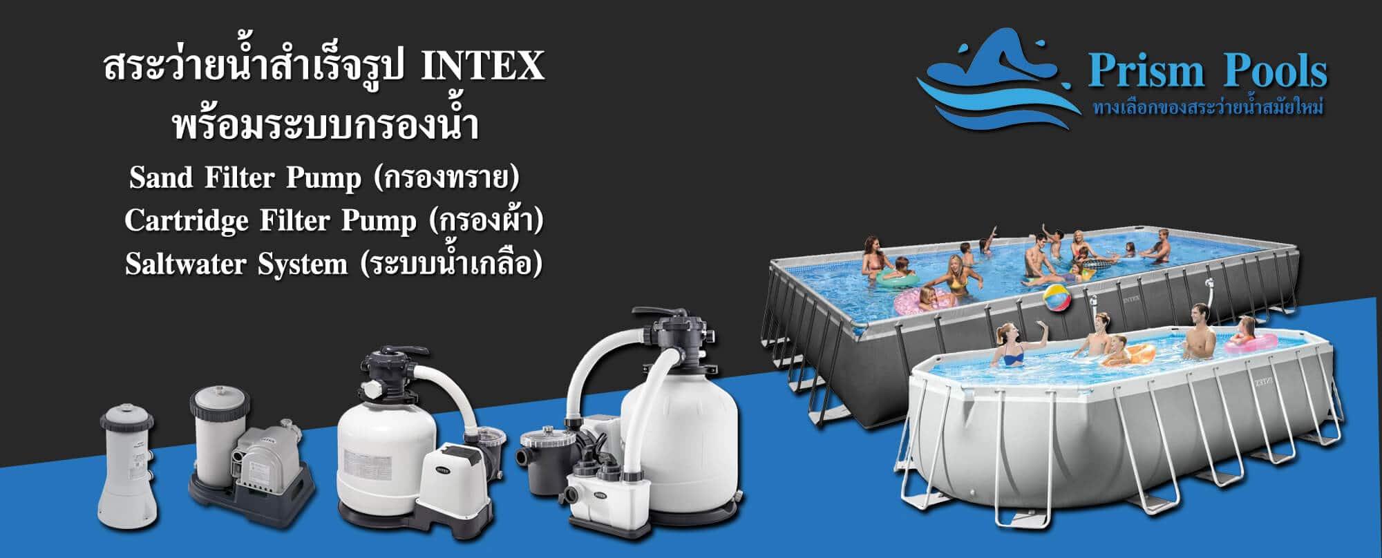 สระว่ายน้ำ INTEX สระว่ายน้ำสำเร็จรูป Prism Pools